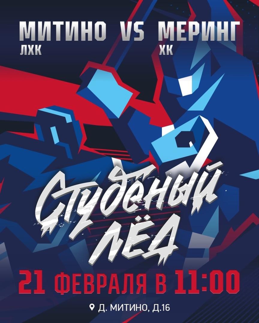 Ночная лига: в Тверской области сыграют в хоккей
