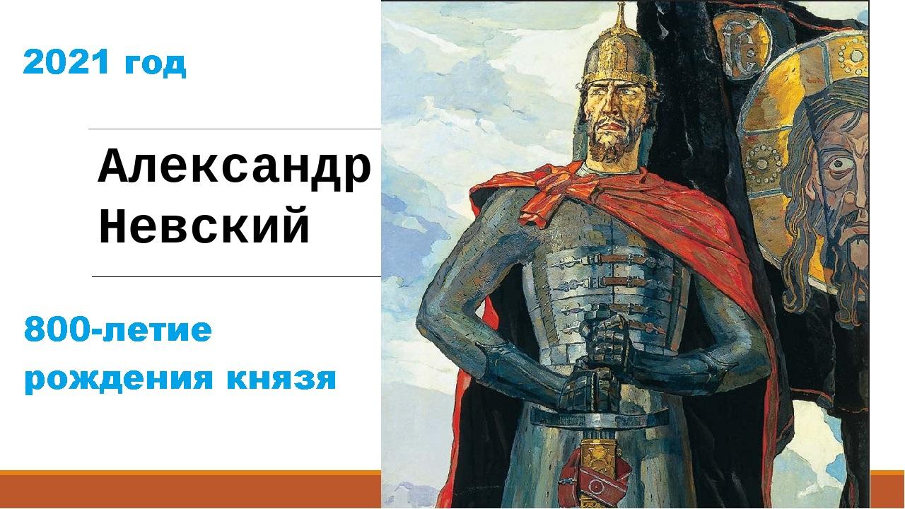 В Западной Двине отметили 800-летие Александра Невского