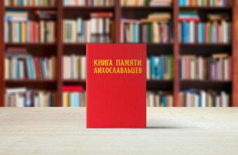 В Твери презентовали «Книгу памяти лихославльцев»