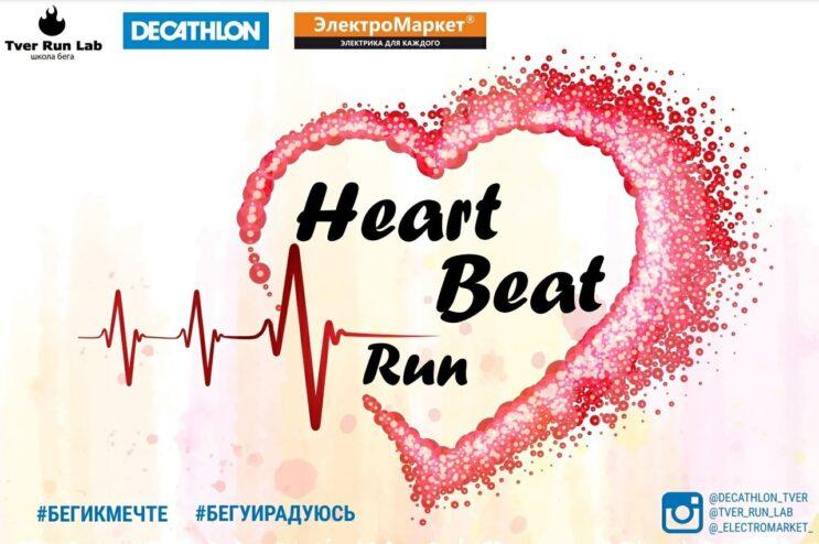Романтический забег: жителей Твери приглашают на пробежку в День всех влюбленных