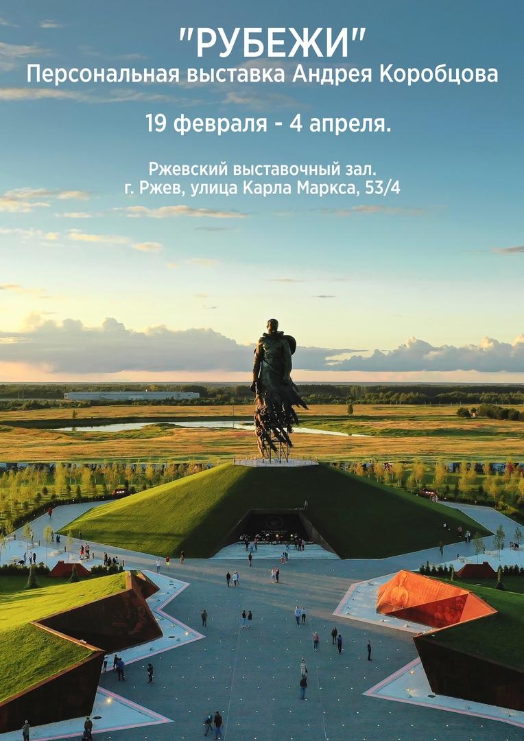 В Ржеве откроется персональная выставка скульптора Ржевского мемориала
