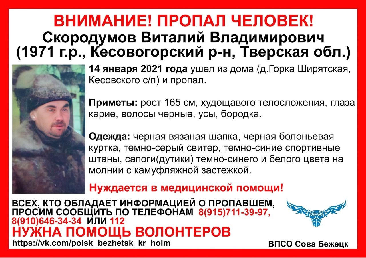 В Тверской области ищут мужчину, который пропал в Старый Новый год