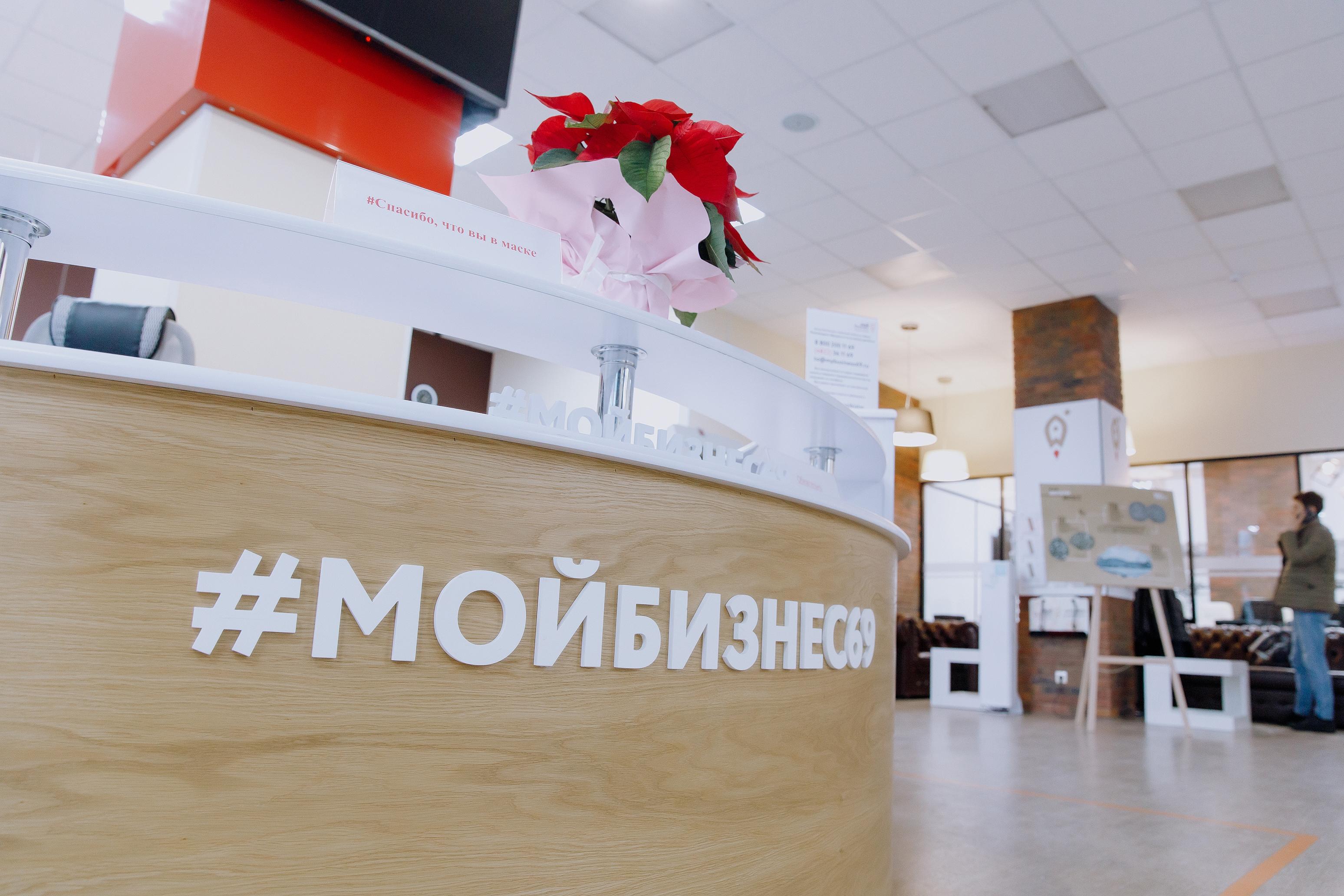 Тверской центр «Мой бизнес»
