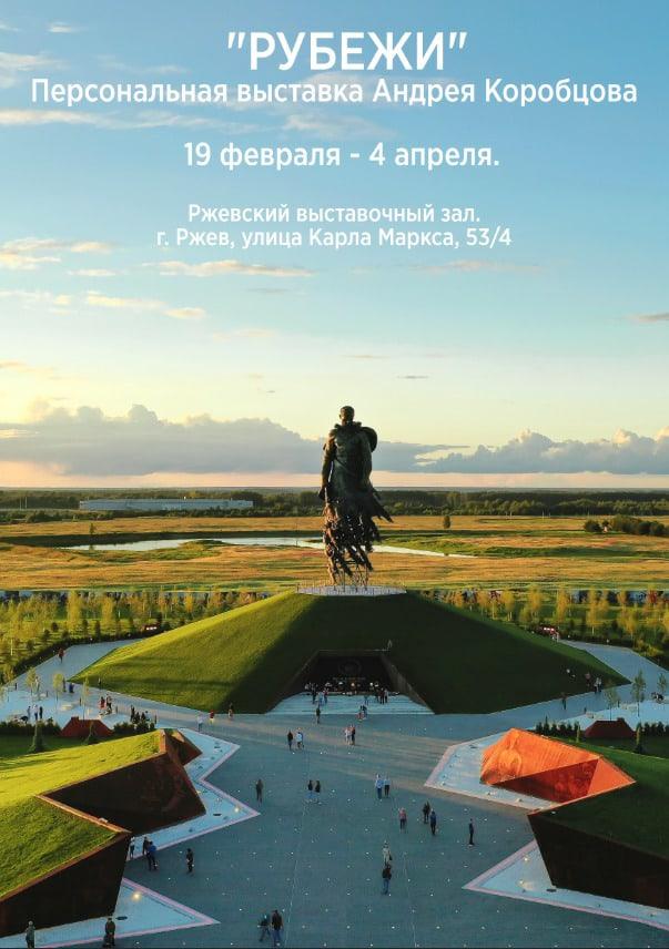 В Ржеве откроется выставка автора мемориала Советскому солдату