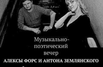 """В Твери пройдёт музыкально-поэтический вечер """"Отражение"""""""