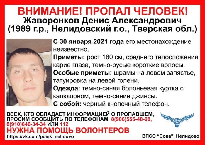 В Тверской области ищут мужчину со шрамами на левом запястье