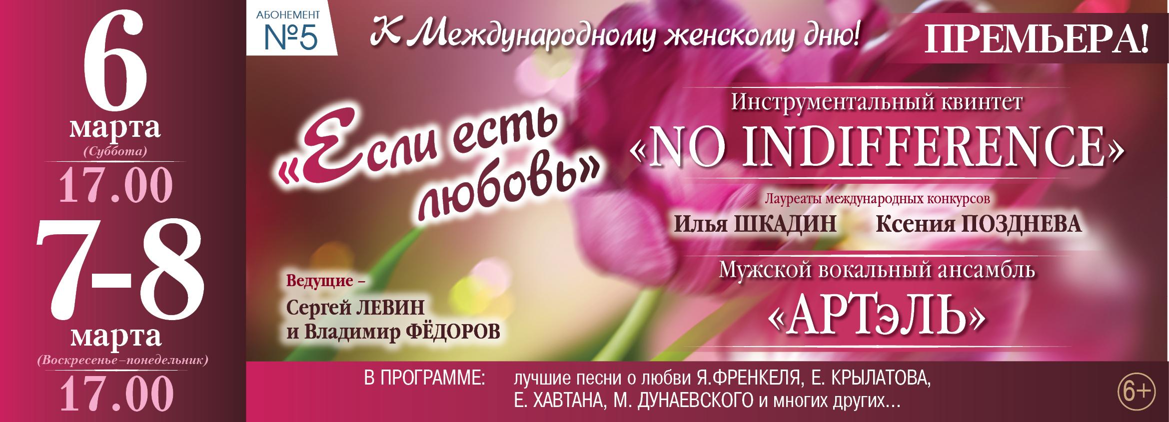 В Тверской филармонии прозвучат песни о любви