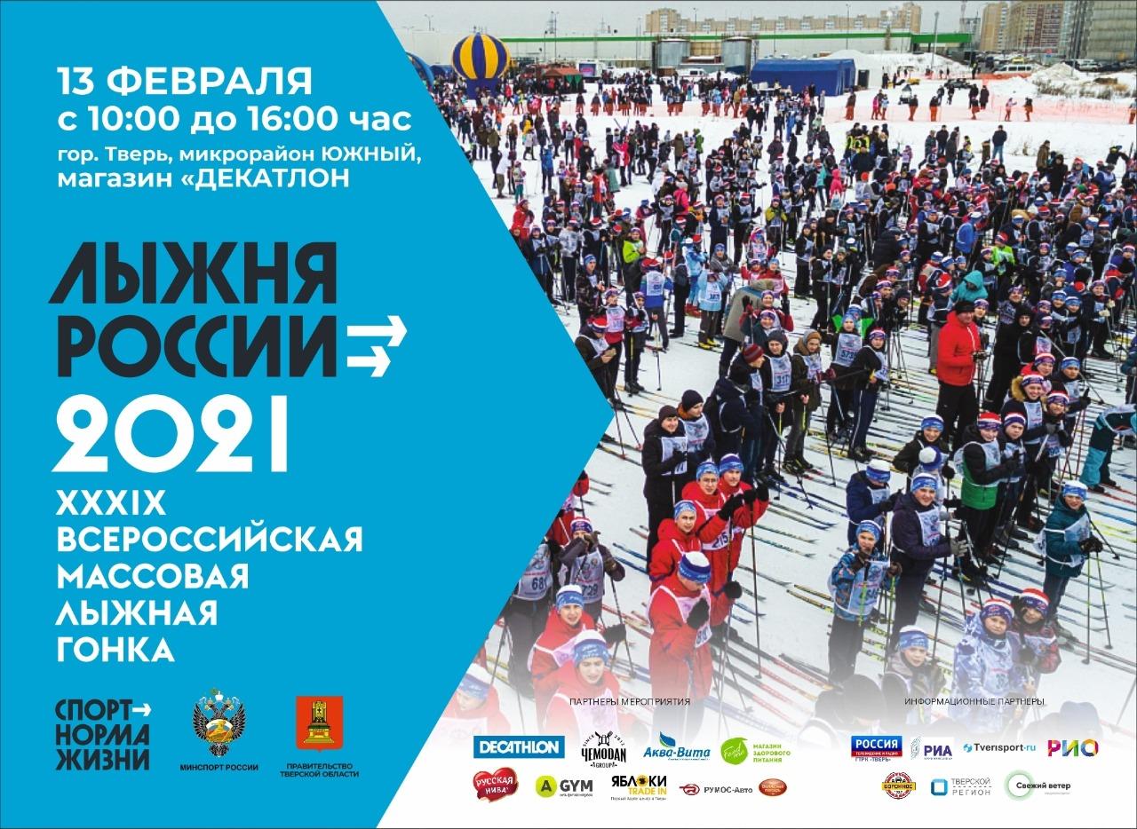 Известные спортсмены Тверской области примут участие в региональном этапе «Лыжни России-2021»