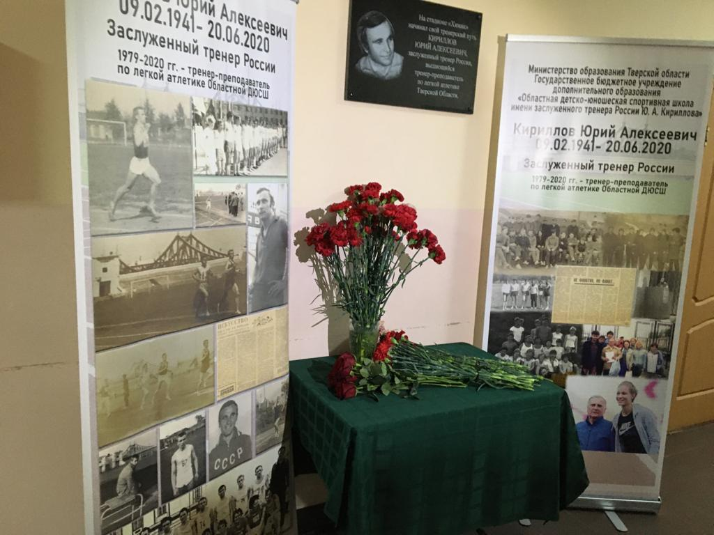 В Твери появилась памятная доска заслуженному тренеру России Юрию Кириллову