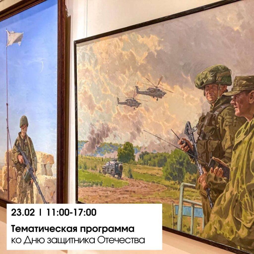Ко Дню защитника Отечества в Твери пройдут выставки и мастер-классы