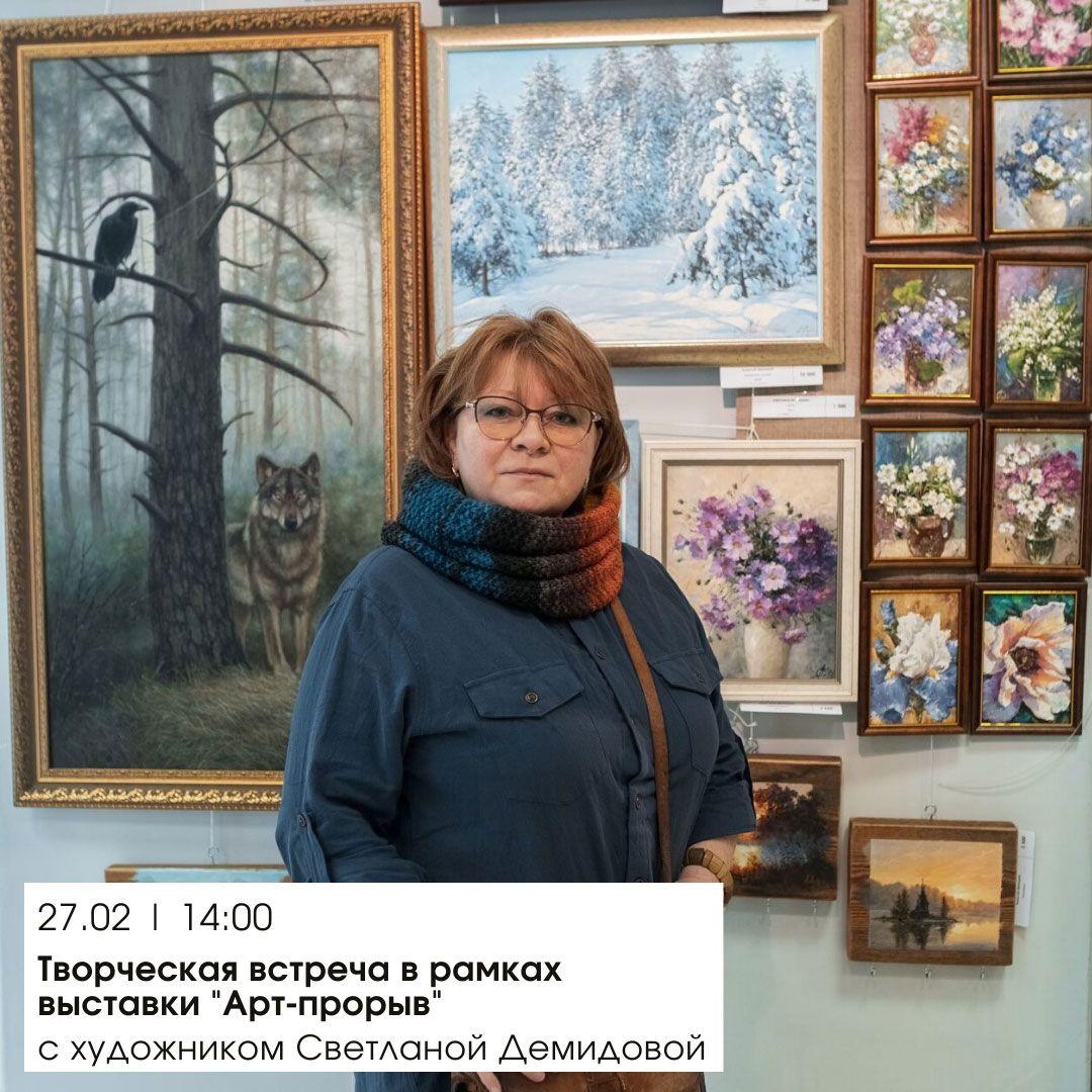 В Твери пройдет встреча с художником Светланой Демидовой