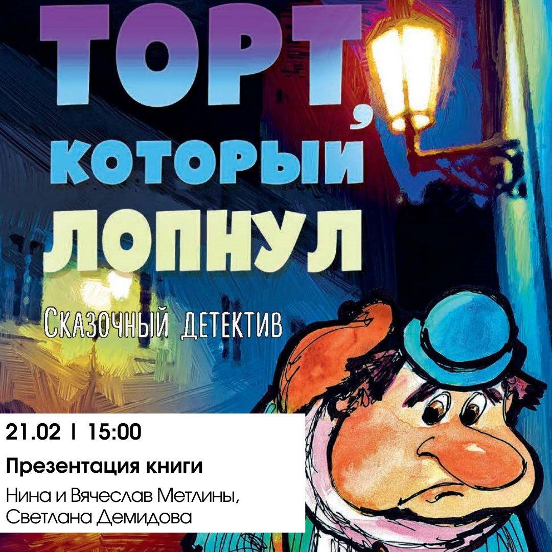 """В Тверском музейно-выставочном центре расскажут о """"Торте, который лопнул"""""""