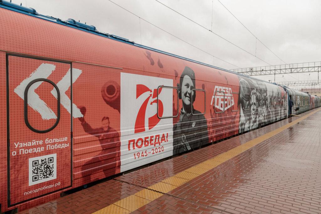 Стартовала регистрация на посещение уникальной экспозиции «Поезд Победы»