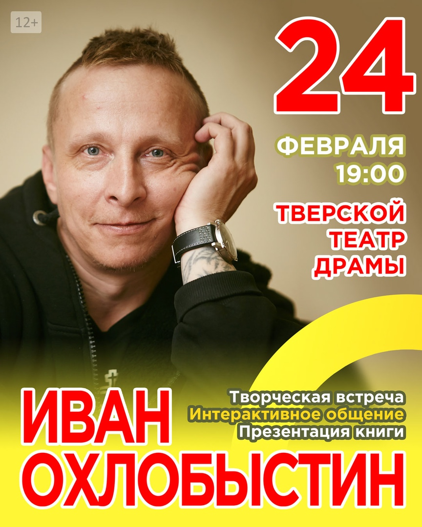 Иван Охлобыстин представит моноспектакль в Твери
