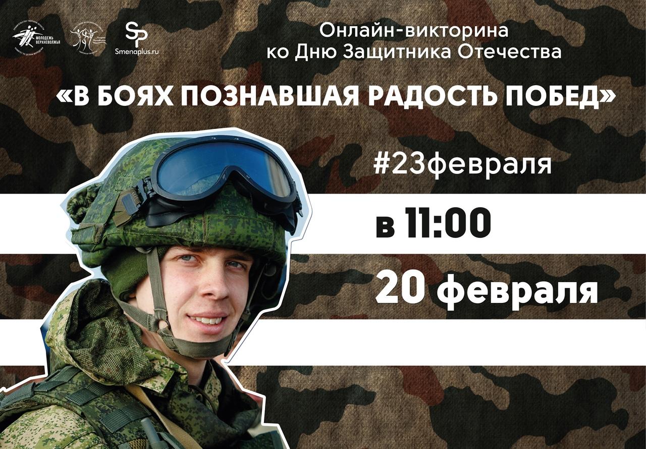 Жители Тверской области примут участие в викторине в честь 23 февраля