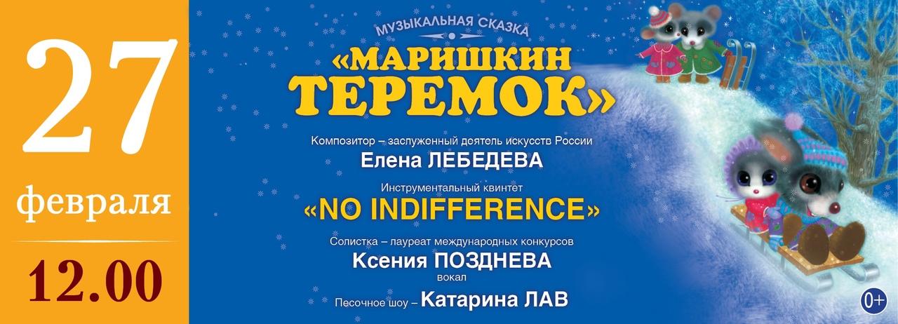 Тверская филармония приглашает всех на «Маришкин теремок»