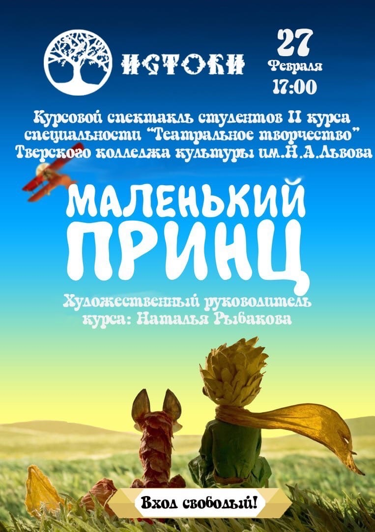 """В Тверском досуговом центре покажут спектакль """"Маленький принц"""""""