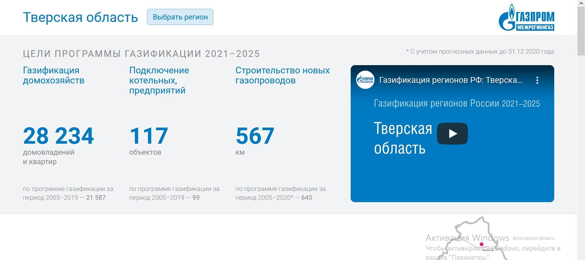 На интерактивной карте «Газпрома» жители Верхневолжья могут посмотреть график подключения населенных пунктов к газоснабжению