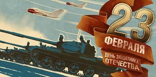 Жители Тверской области могут принять участие в мероприятиях в честь Дня защитника Отечества