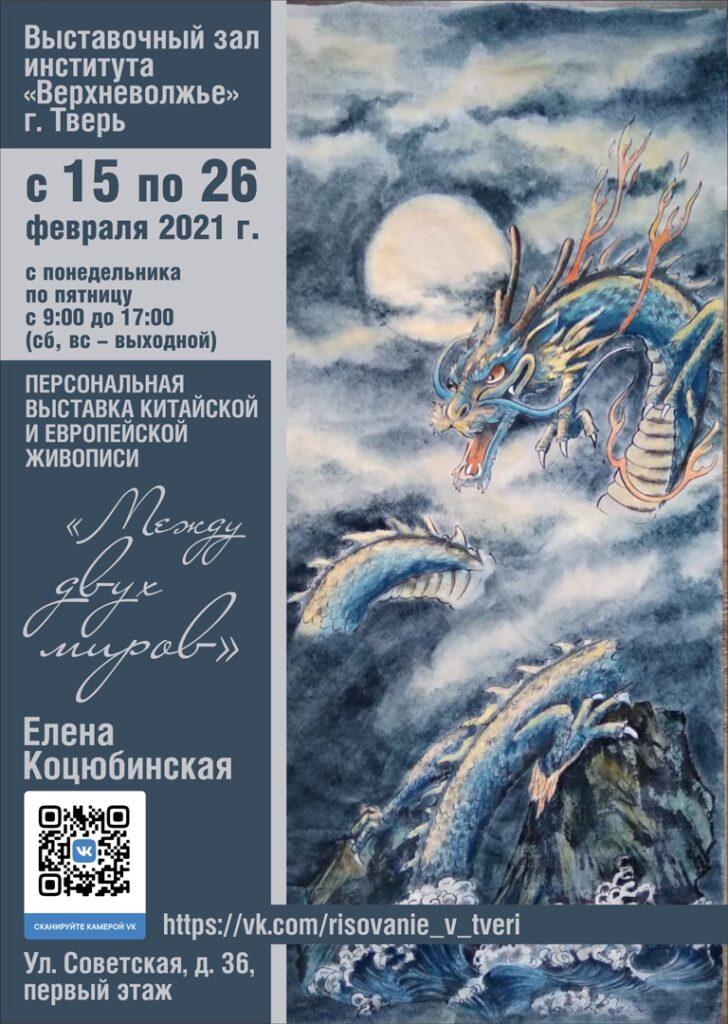 В Твери откроется первая персональная выставка Елены Коцюбинской