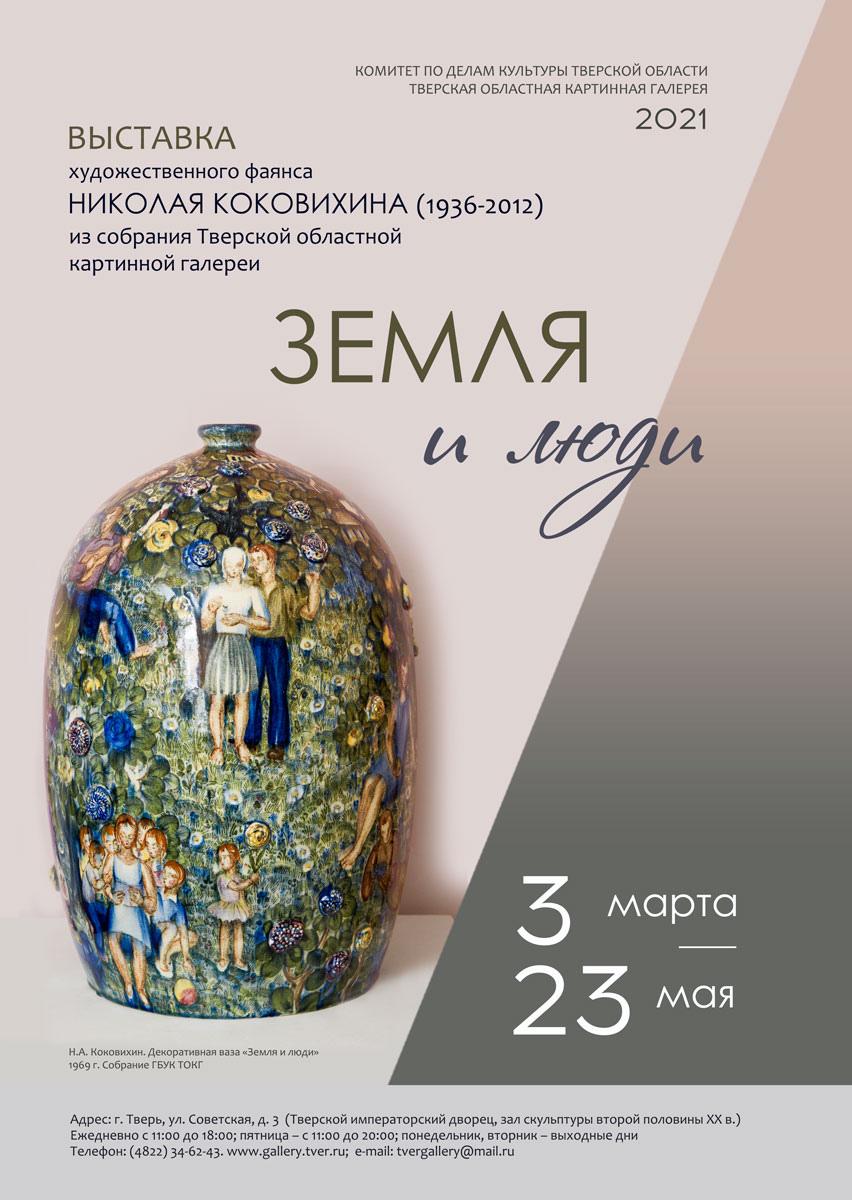 """В Тверском императорском дворце пройдёт выставка художественного фаянса """"Замеля и люди"""""""