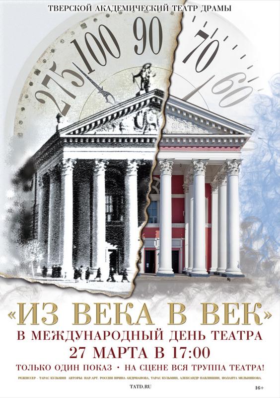 Тверской театр драмы представит две премьеры
