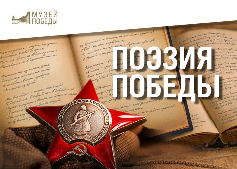 Юные поэты Тверской области могут принять участие в написании стихов