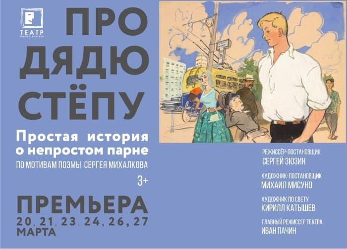 Тверской ТЮЗ приглашает на премьеру