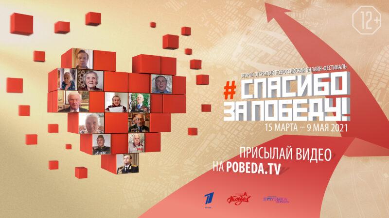 Возможность поблагодарить родственников-фронтовиков за победу на всю страну появилась у жителей Тверской области