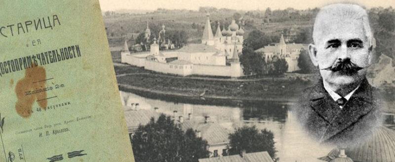 Пятые крыловские краеведческие чтения пройдут в Тверской области