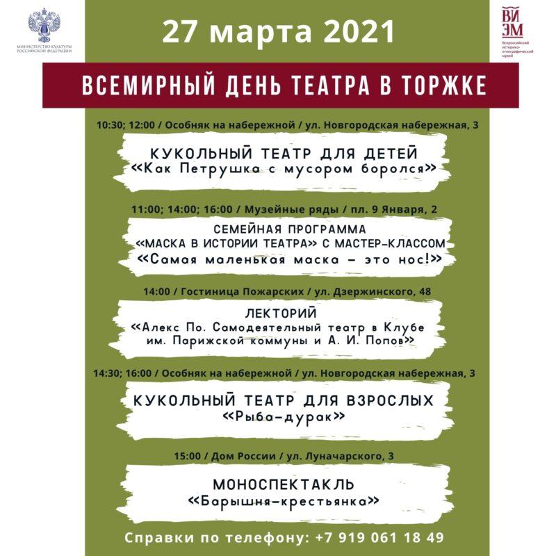Торжок приглашает жителей и гостей Тверской области на празднование Всемирного дня театра