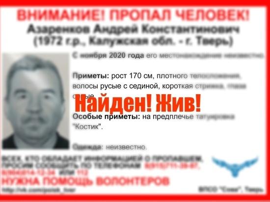 Пропавшего в ноябре мужчину нашли живым в Твери