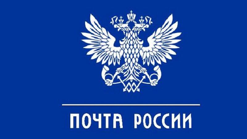 Почта России вошла в десятку лучших международного рейтинга по качеству EMS-доставки