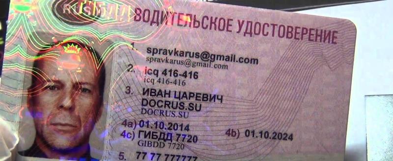 Торжокская прокуратура пресекла незаконную продажу водительских прав