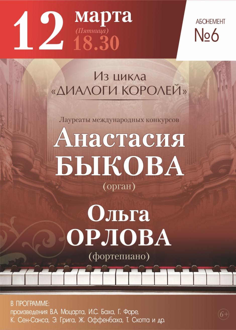 Диалог королей пройдет в Тверской филармонии