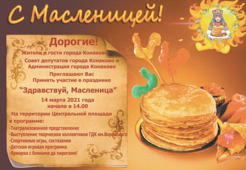 Жители Конакова еще успеют попасть на Масленицу