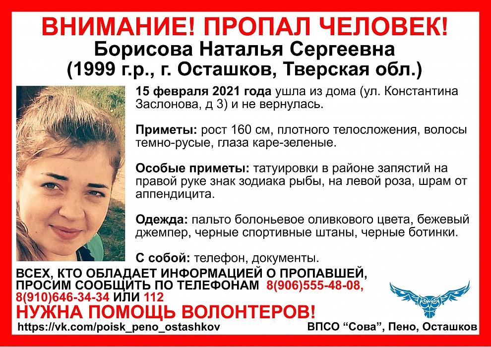 В Тверской области ищут девушку с татуировками