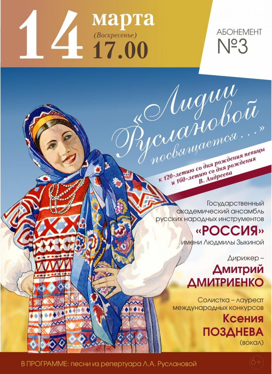 В Тверской филармонии споют народные песенки