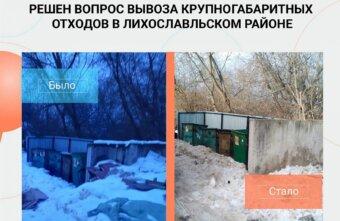 В Лихославльском районе решили вопрос вывоза крупноразмерных отходов