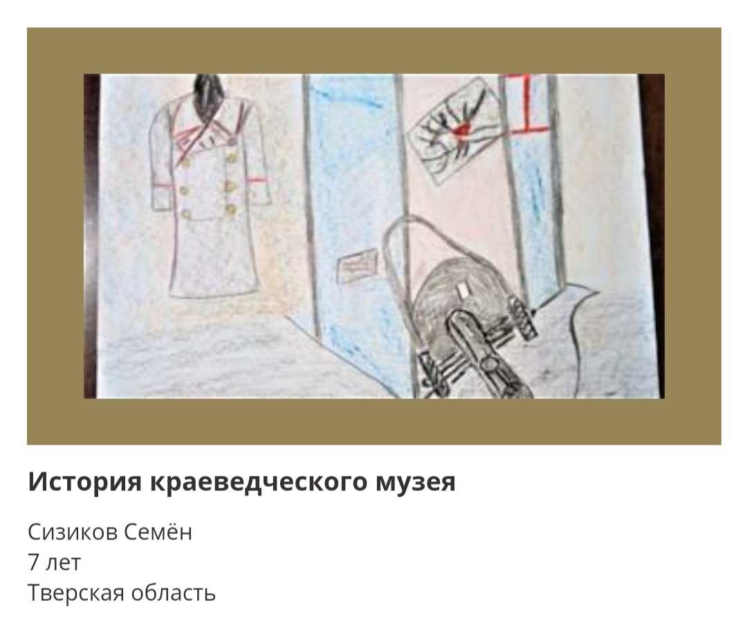 Рисунки юных художников из Тверской области вошли в онлайн-выставку Музея Победы