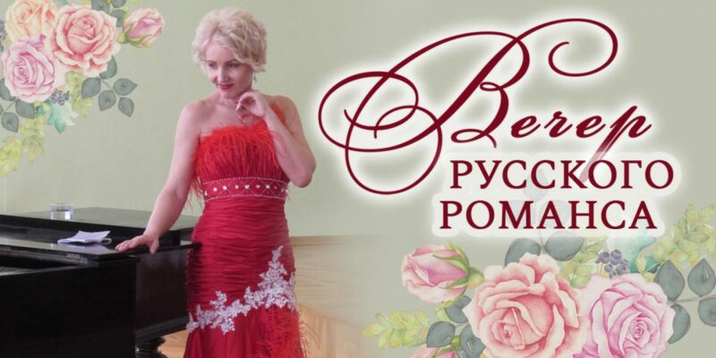 Тверская Горьковка приглашает на вечер русского романса