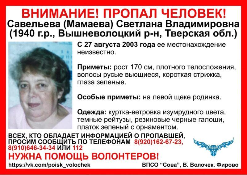 В Тверской области волонтеры ищут женщину, которая пропала в 2003 году