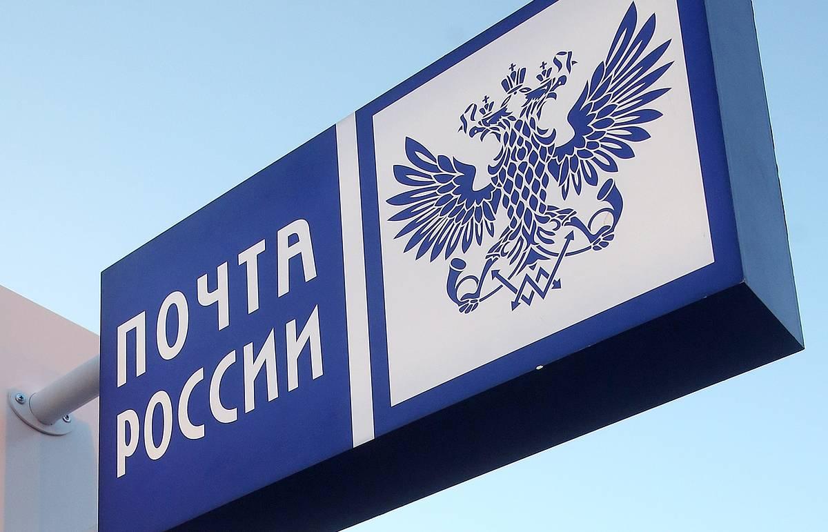 Почта России трудоустроила порядка 3000 жителей Верхневолжья за время пандемии