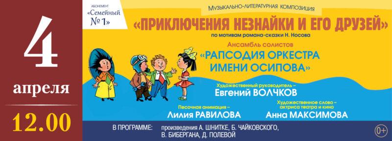 В Тверской филармонии расскажут о приключениях Незнайки и его друзей