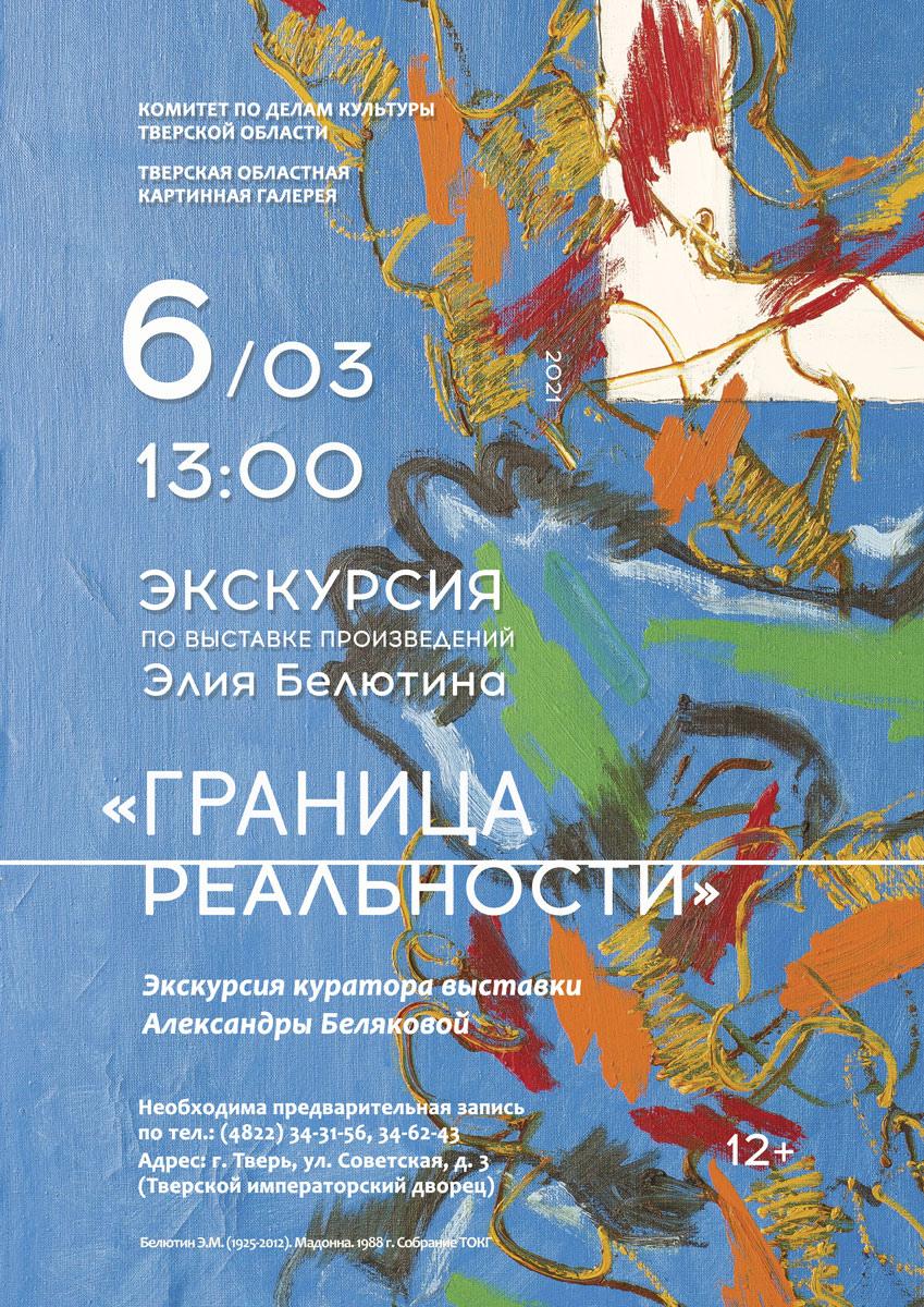 В Тверской картинной галерее пройдёт выставка произведений художника Элия Белютина