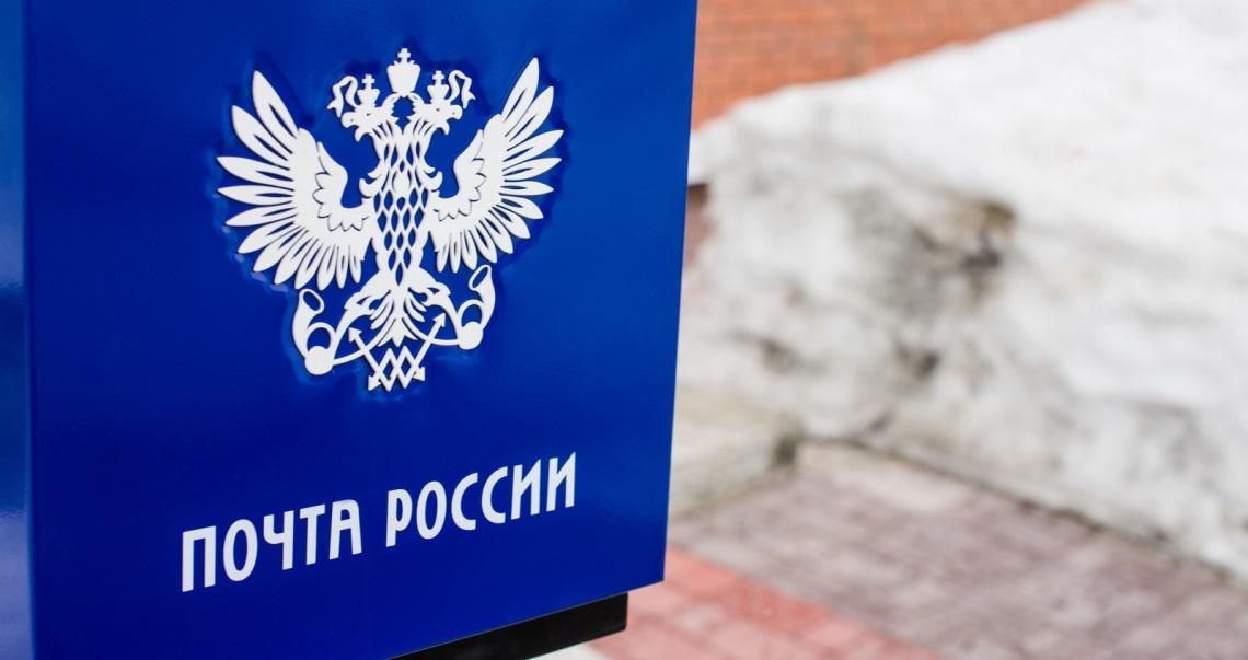 Почта России запускает конкурс в поддержку российской футбольной сборной на ЕВРО 2021