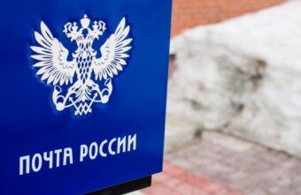 В связи с 8 марта отделения Почты России изменят график работы