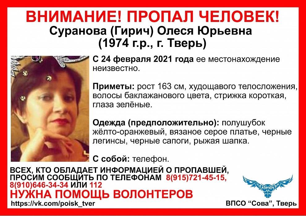 С 24 февраля разыскивают 47-летнюю местную жительницу