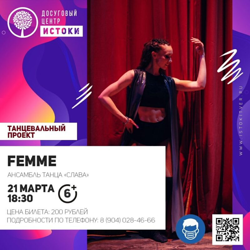 """В ДЦ """"Истоки"""" выступит танцевальный проект «Femme»"""