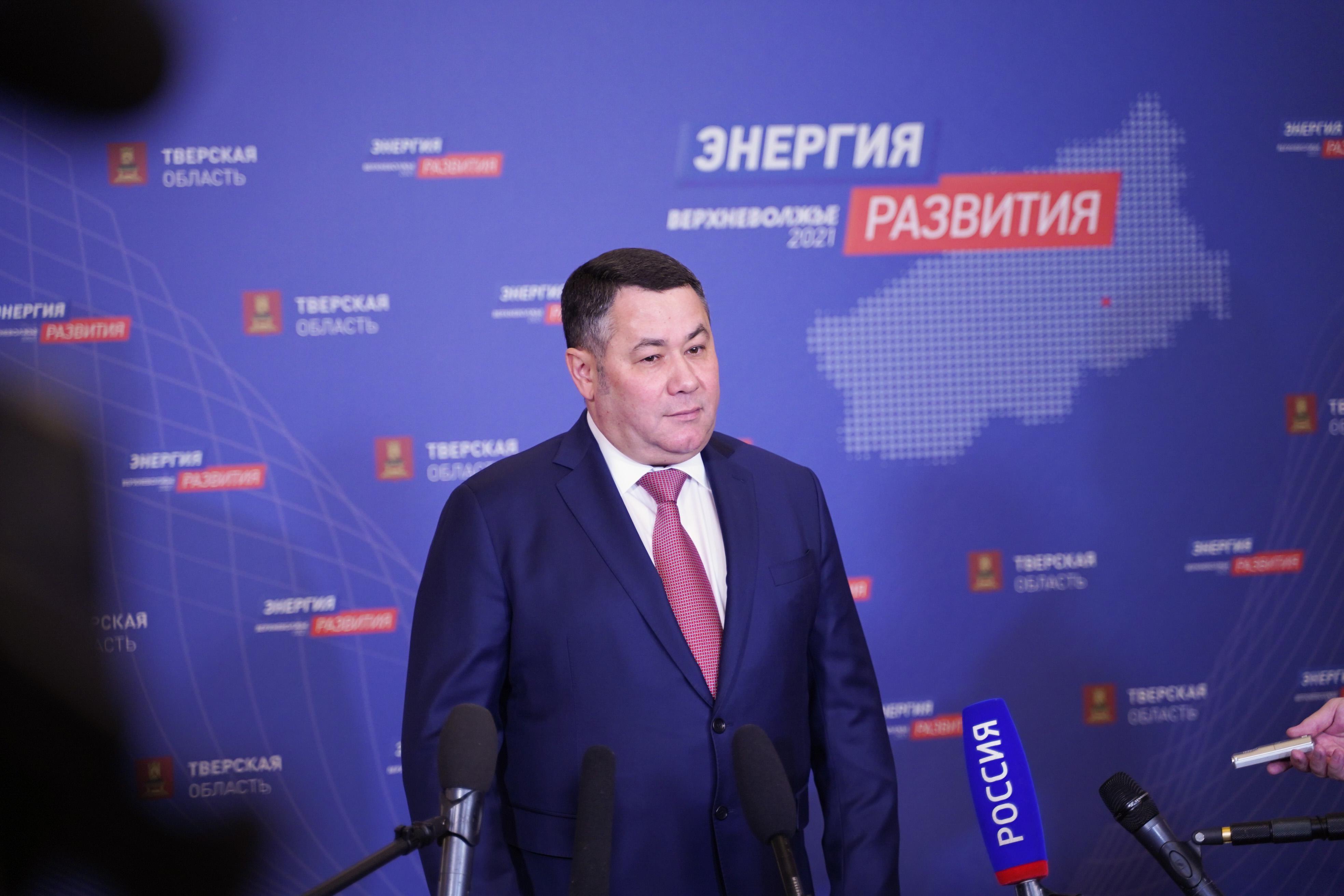 Игорь Руденя обозначил главные направления развития Тверской области